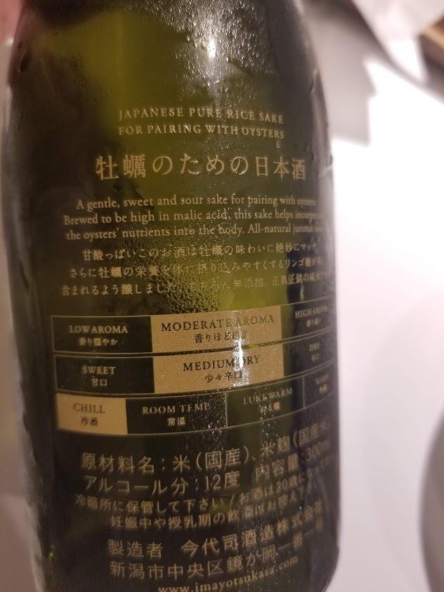 20190610_牡蠣のための日本酒.jpg
