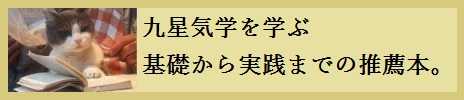 気学の本4.jpg